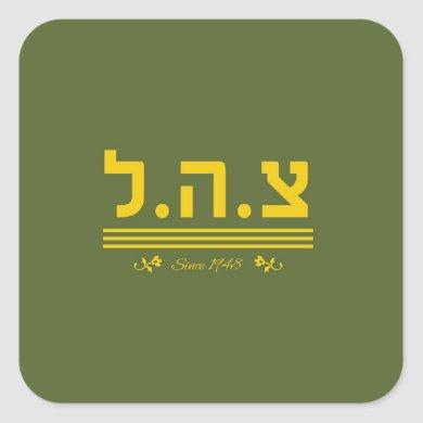 IDF Since 1948 - HEB Square Sticker